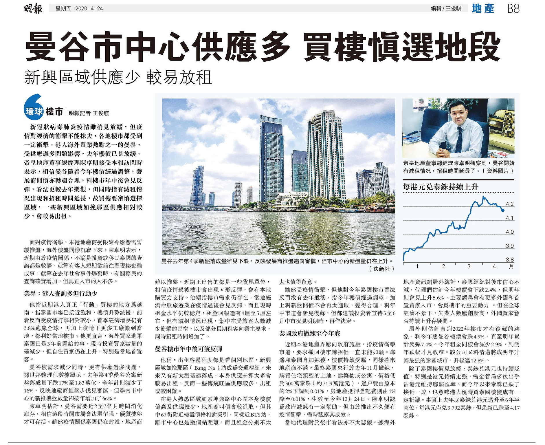 Golden Emperor Terence Chan discusses  COVID-19's Impact on Bangkok's Real Estate on Ming Pao