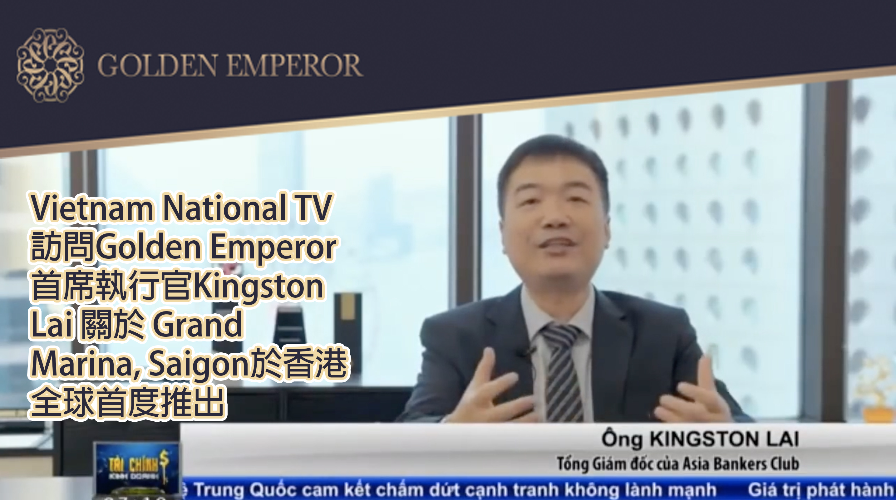 Vietnam National TV訪問Golden Emperor 首席執行官Kingston Lai關於 Grand Marina, Saigon於香港全球首度推出