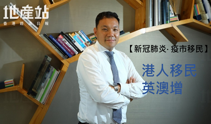 HongKongers set off a new immigration trend amid Coronavirus  Exclusive interview with Terence Chan