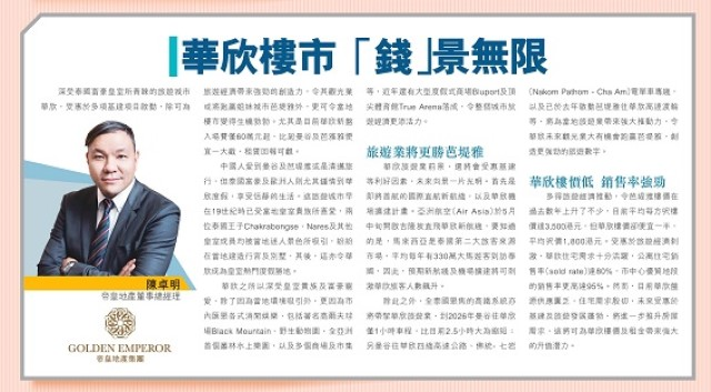 Golden Emperor Managing Director Discusses Hua Hin Property Market in Sing Tao Daily's 'Property Search'