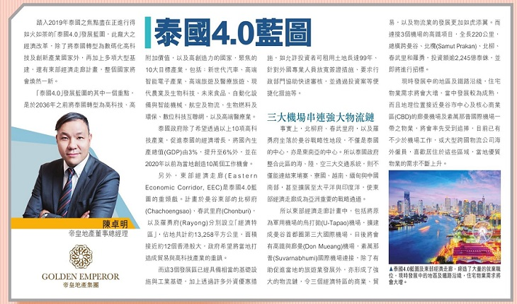 Golden Emperor's Terence Chan featured in Singtao's Overseas Property column
