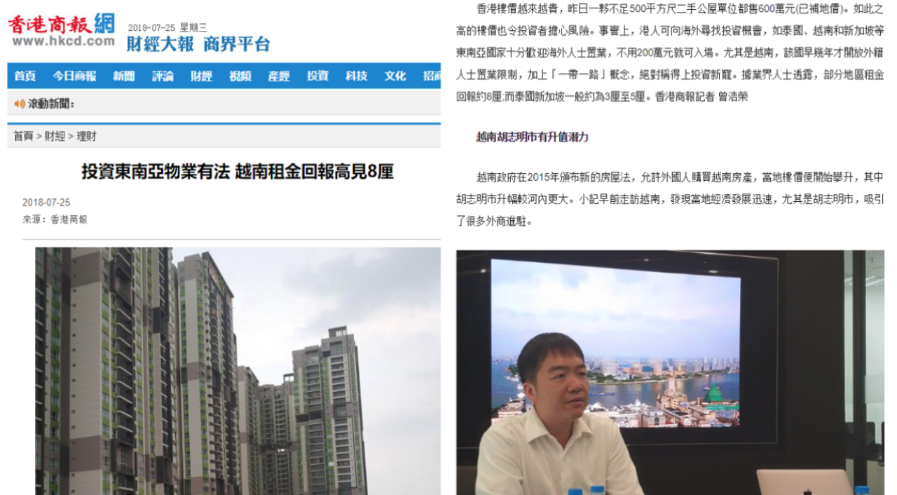 Hong Kong Commercial Daily Interviews Founder and CEO of Asia Banker's Club on Vietnam's Property Market