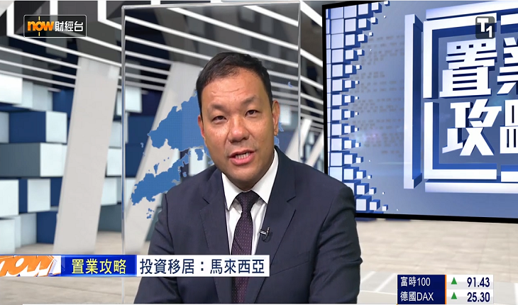 Managing Director Terence Chan Speaks on NOW TV  Outlook on Investing & Immigrating to Malaysia