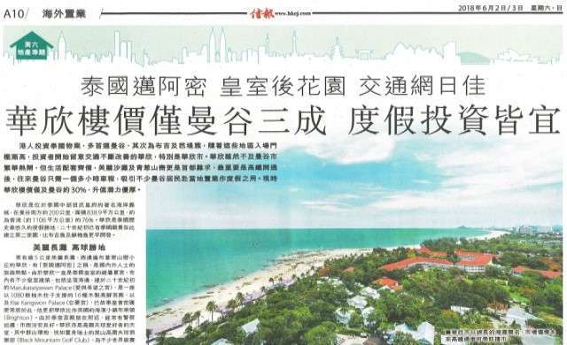 The Hong Kong Economic Journal Features La Casita   and Hua Hin's Investment Prospects