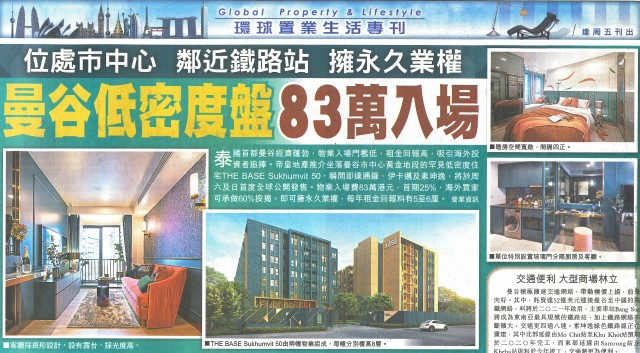Sansiri and Tokyu Corp.'s Latest Residence, THE BASE Sukhumvit 50,  featured on Oriental Daily News and Hong Kong Economic Journal