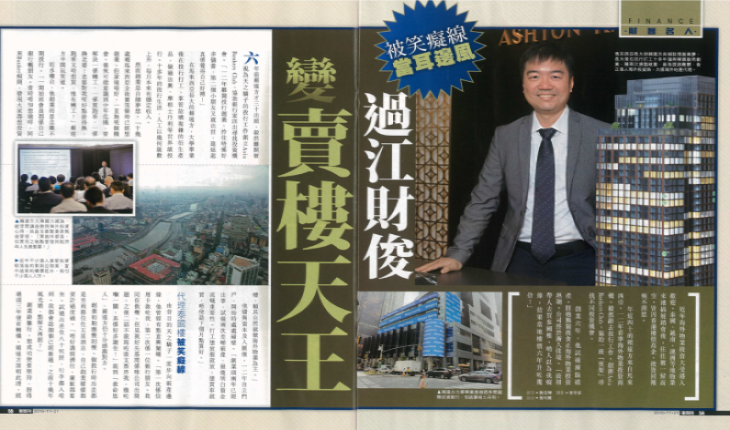 Founder and CEO of Asia Bankers Club, Mr. Kingston Lai,  Interviewed by East Weekly Magazine