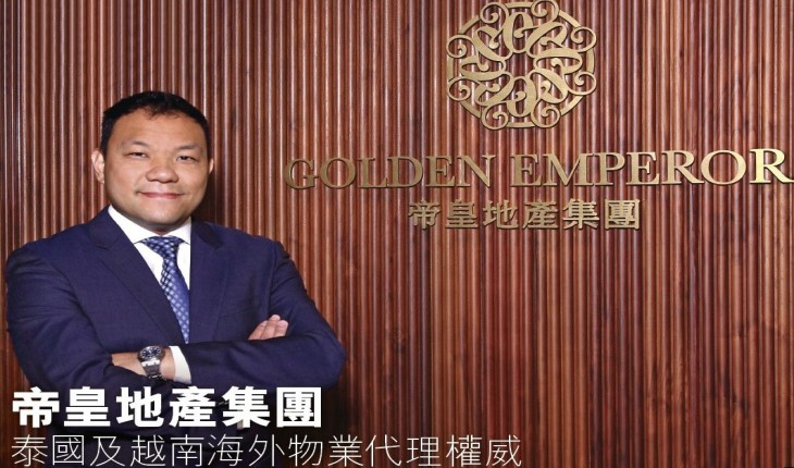 Golden Emperor Properties Wins Capital's Outstanding Awards  Managing Director Terence Chan highlighted in Magazine's interview
