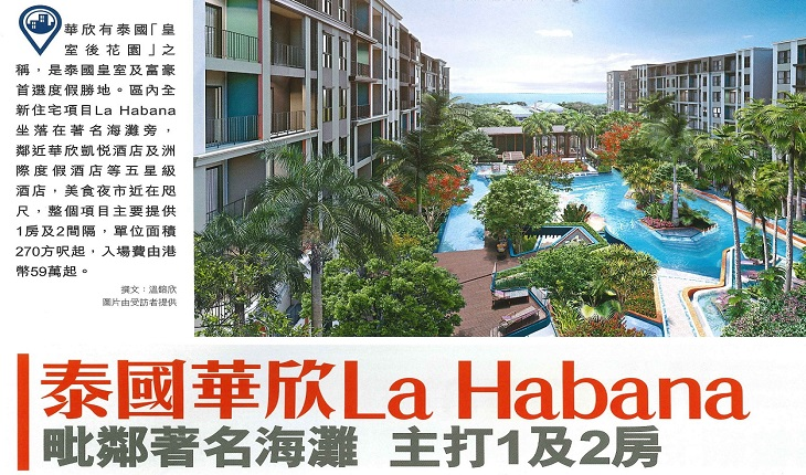 Sansiri's La Habana featured on Property Browser of Overseas Property Magazine