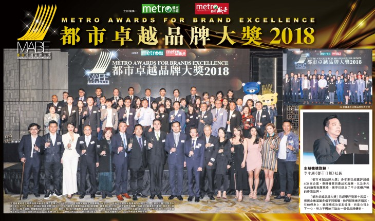 Metro Prosperity Reports Highlights from Metro Awards for Brand Excellence 2018