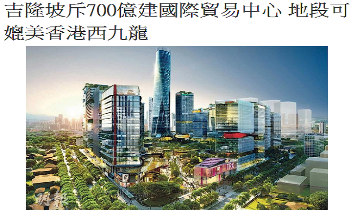 Ming Pao interviews Terence Chan on TRX and KL's latest market trend