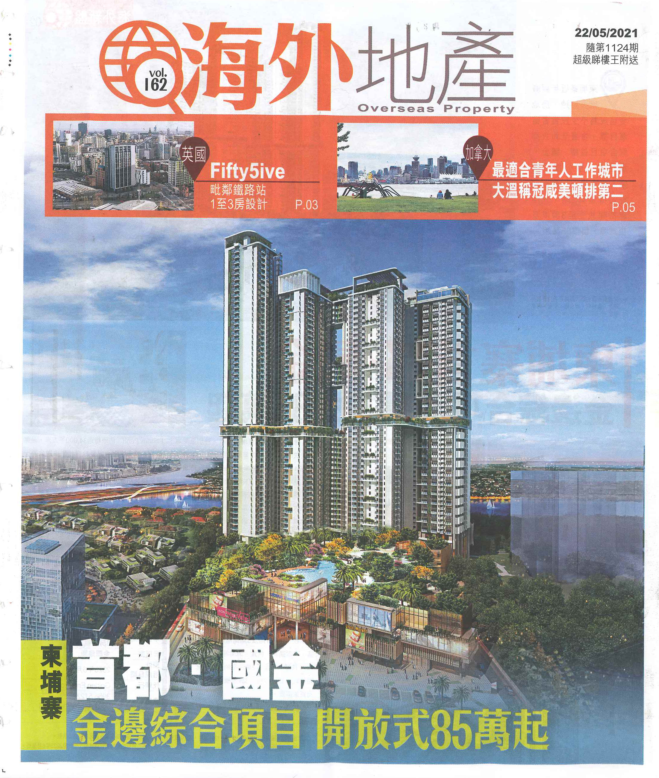 Singtao's Property Browser covers the Cambodia property market