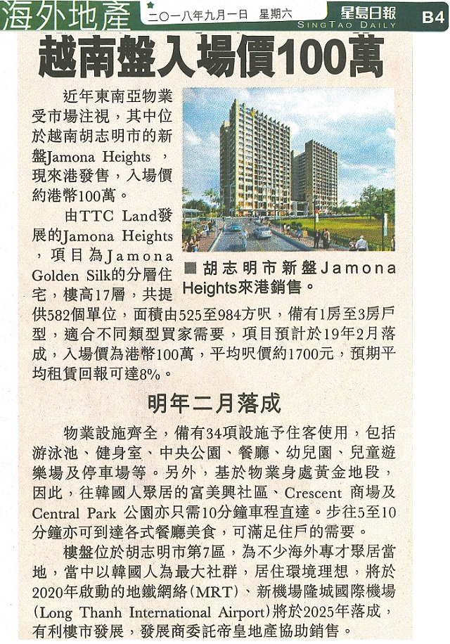 singpao coverage jamona heights