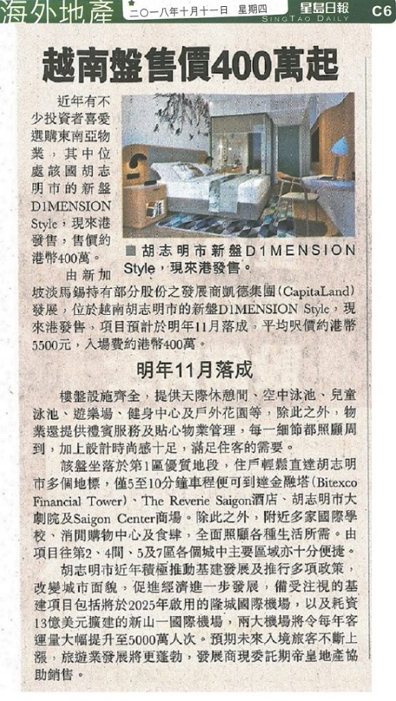 Singtao Daily features HCMC prestigious residence D1MENSION Style