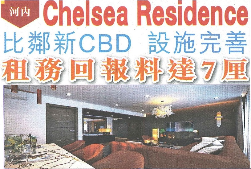 Chelsea Residence & interview with Terence Chan featured in Property Times