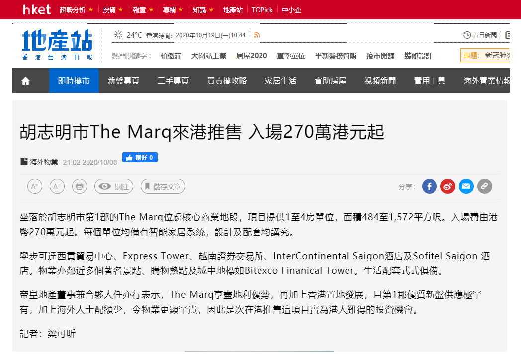 HCMC Development  The Marq  Featured by media